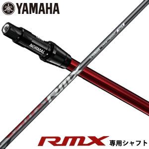 [セール]ヤマハ RMX ドライバー 新RTSスリーブ付 専用シャフト オリジナルカーボン TMX-420D シャフト[シャフト単品]