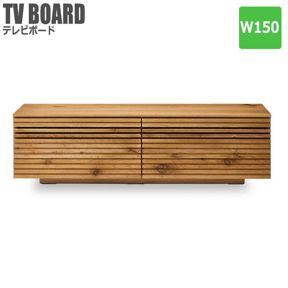 LAND ランド テレビボード 幅150cm