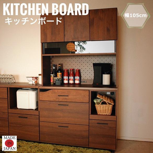 Quatro クアトロ キッチンボード幅105cm