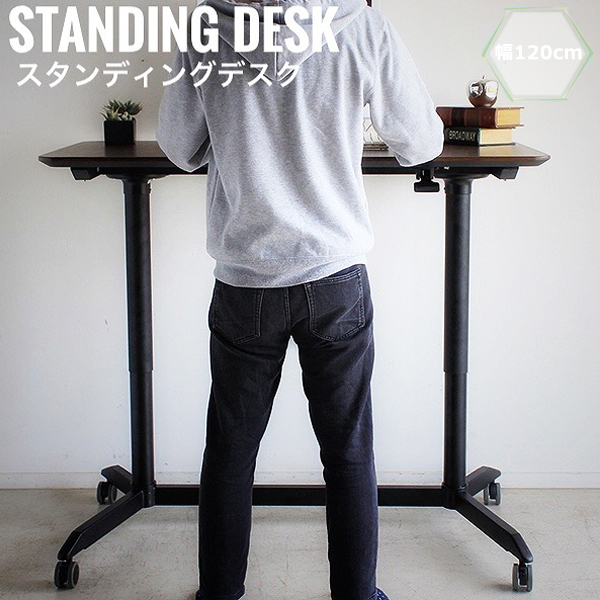 Mode モーデ スタンディングテーブル 幅120cm