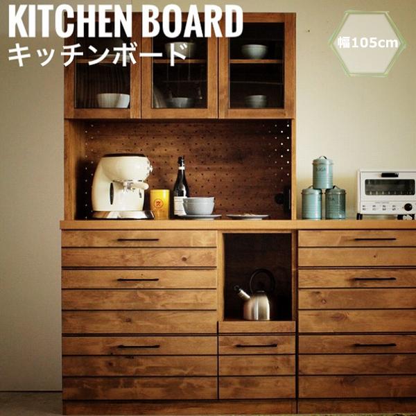LINA リナ キッチンボード 幅105cm