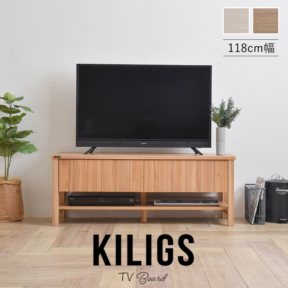 KILIGS キリグス テレビボード 幅118cm