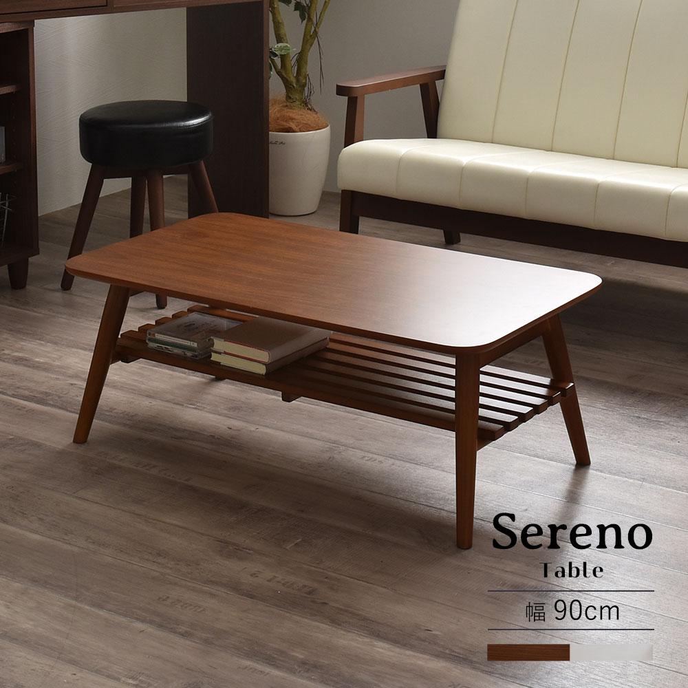 Sereno セレノ リビングテーブル 折り畳み式 棚付き 幅90cm