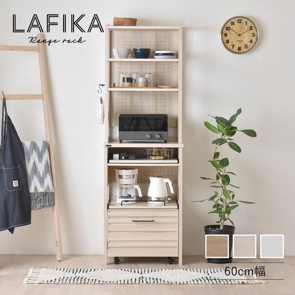 LAFIKA ラフィカ レンジラック ハイタイプ 幅60cm