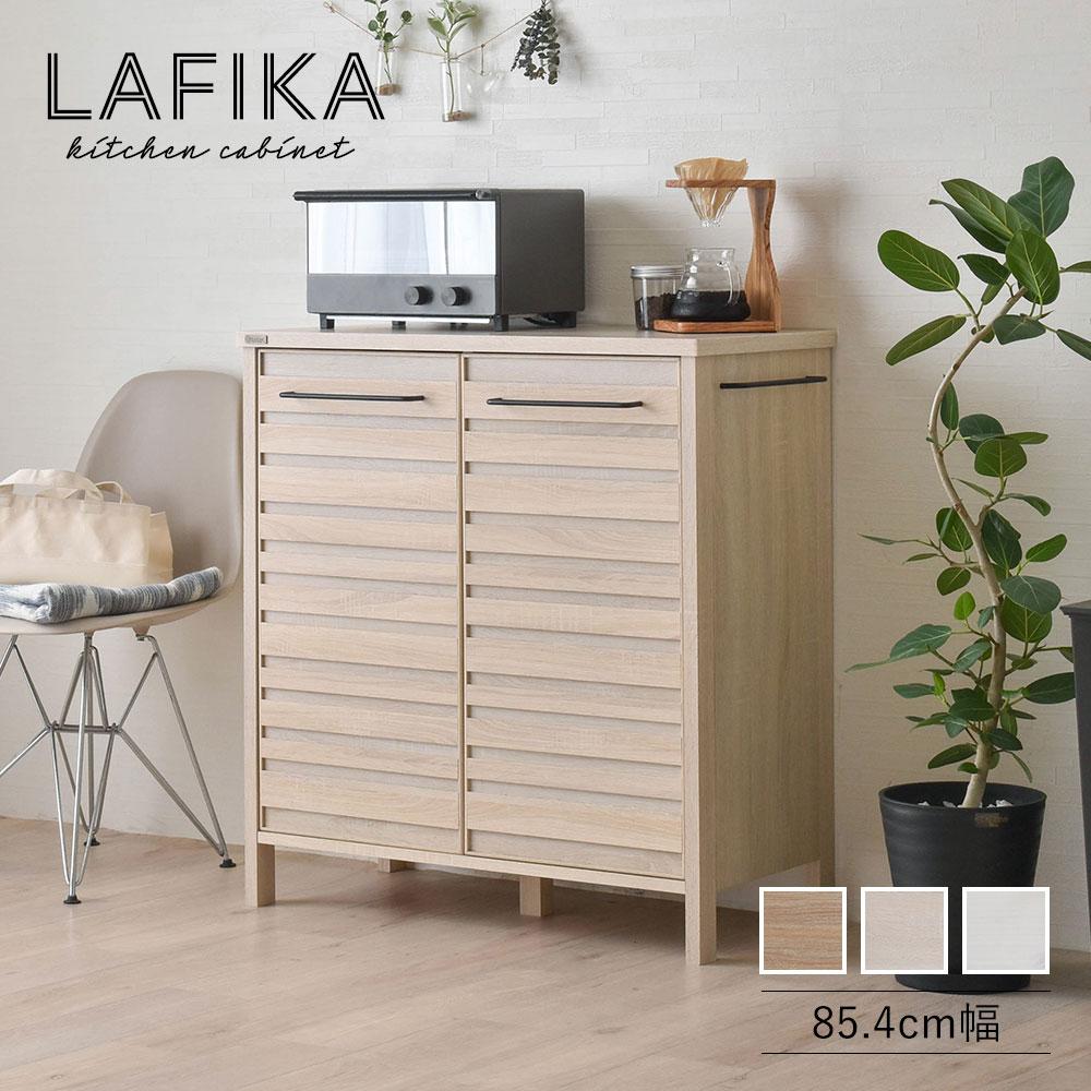 LAFIKA ラフィカ キッチンキャビネット ロータイプ 幅85.4cm