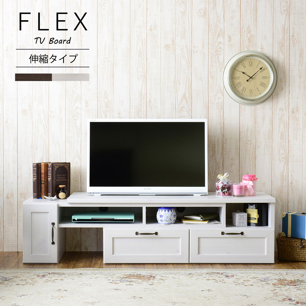 FREX フレックス ローボード 幅120~215cm