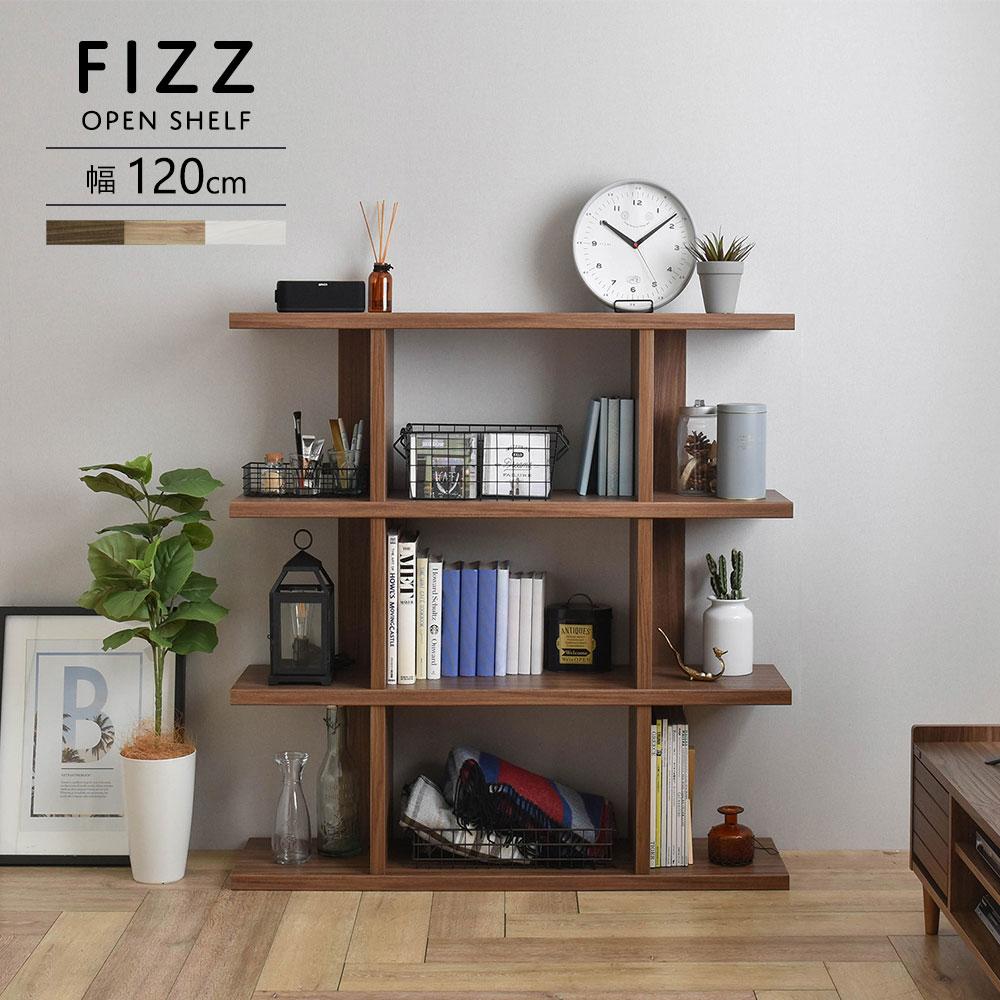 Fizz フィズ シェルフ ミドルタイプ 幅120cm