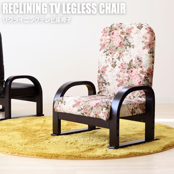 RECLINING TV LEGLESS CHAIR リクライニングテレビ座椅子