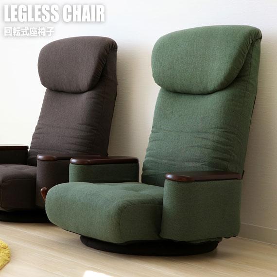 松風 まつかぜ 木製ボックス肘付回転式座椅子