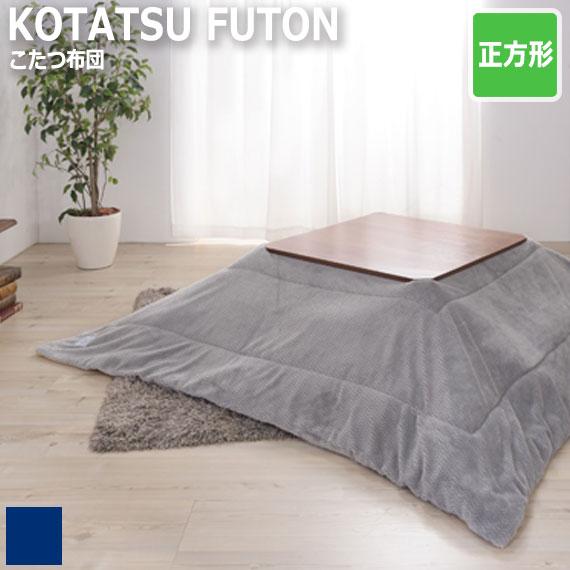 KOTATSU FUTON 薄掛コタツ布団 カジュアル 正方形