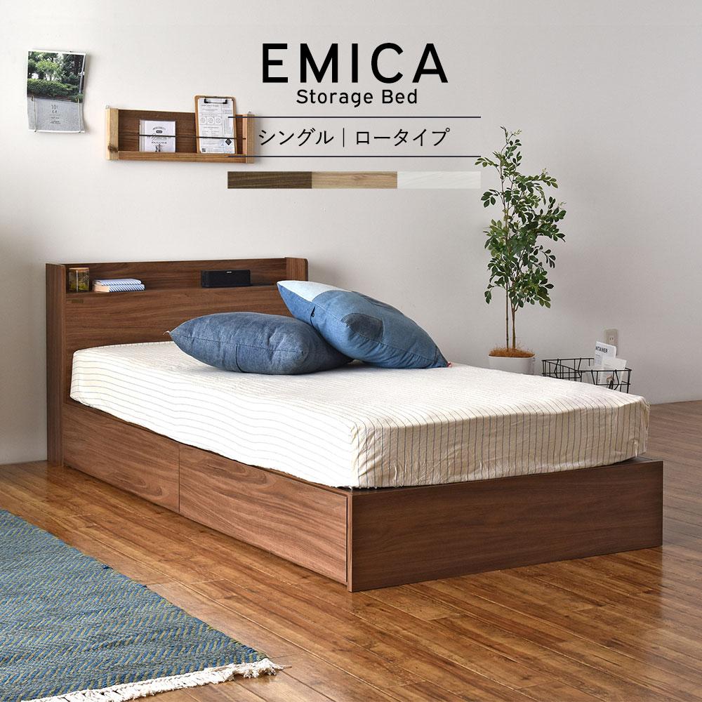 EMICA エミカ 収納付きベッド 引出し2杯 引出し2杯 引出し2杯 ロータイプ d3f