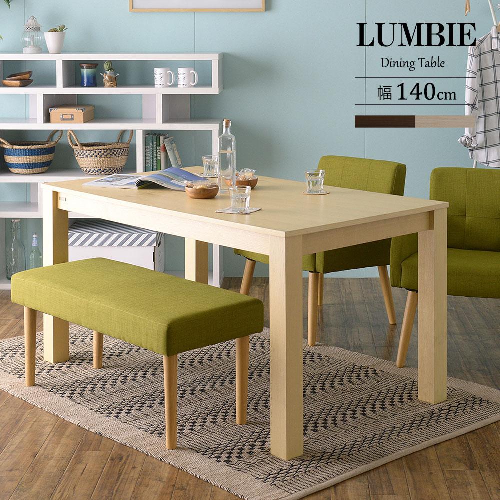 LUMBIE ランビー ダイニングテーブル 幅140cm