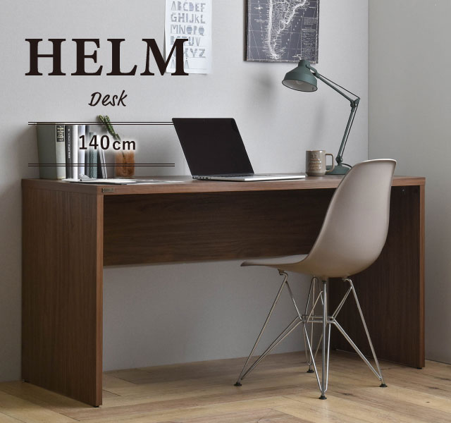 HELM ヘルム デスク 幅140cm