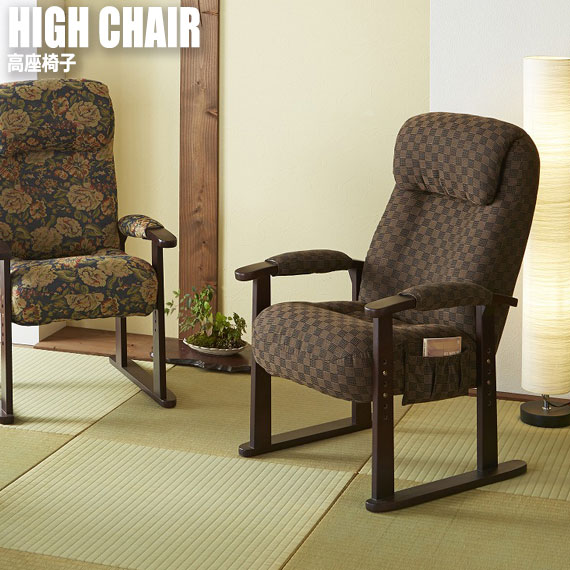 如月 きさらぎ レバー式高座椅子