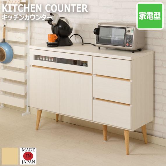 LEENDE レエンデ キッチンカウンター 家電型タイプ 幅110cm