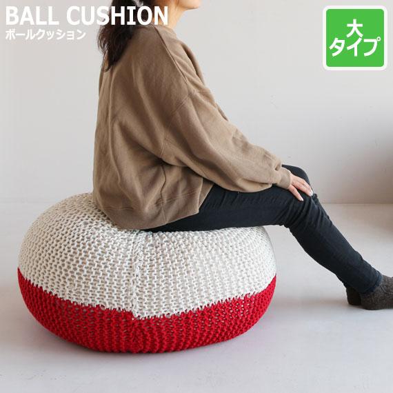 BALL CUSHION ボールクッション 大タイプ