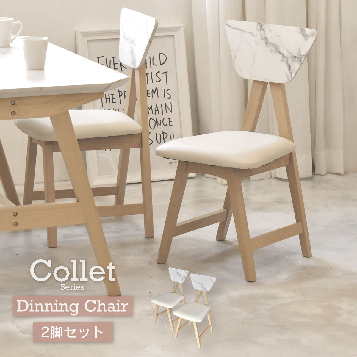 Collet コレクト ダイニングチェア 2脚セット