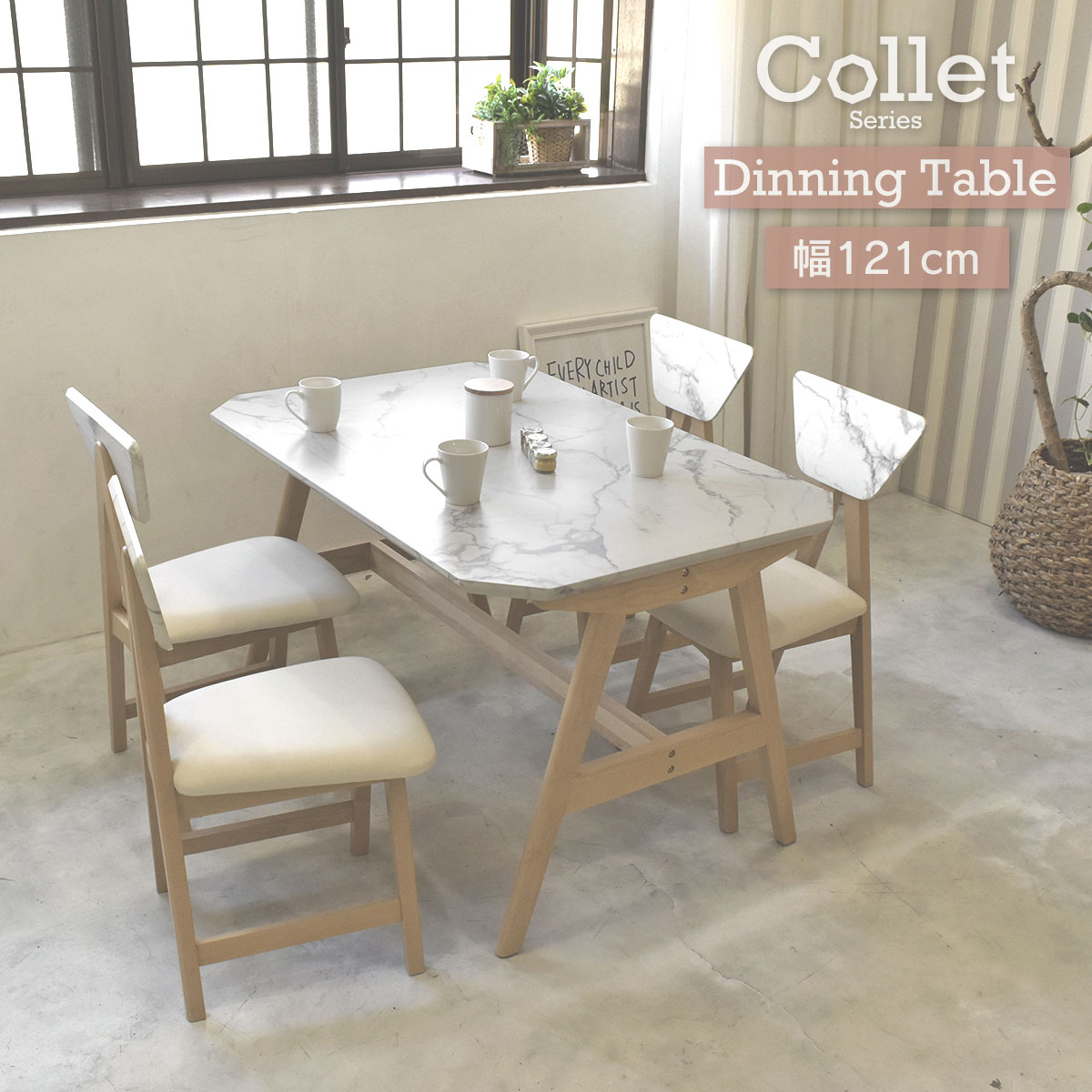 Collet コレクト ダイニングテーブル 幅121cm