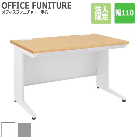 OFFICE FUNITURE オフィスファニチャー 平机 幅110cm