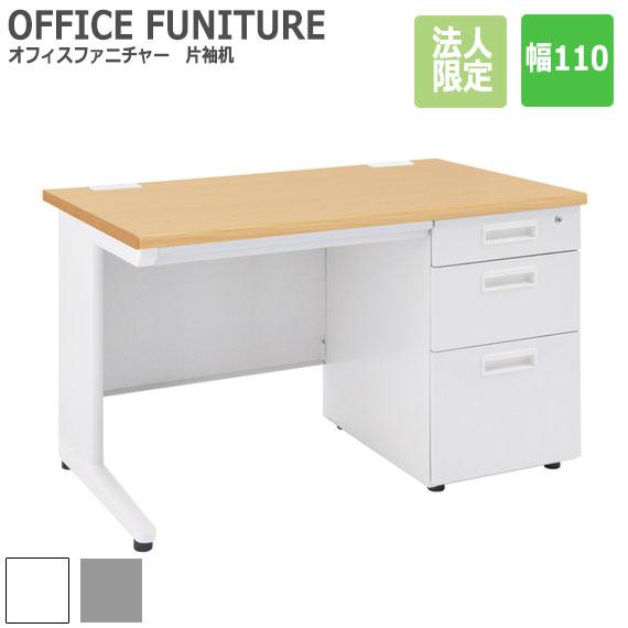 OFFICE FUNITURE オフィスファニチャー 片袖机 幅110cm