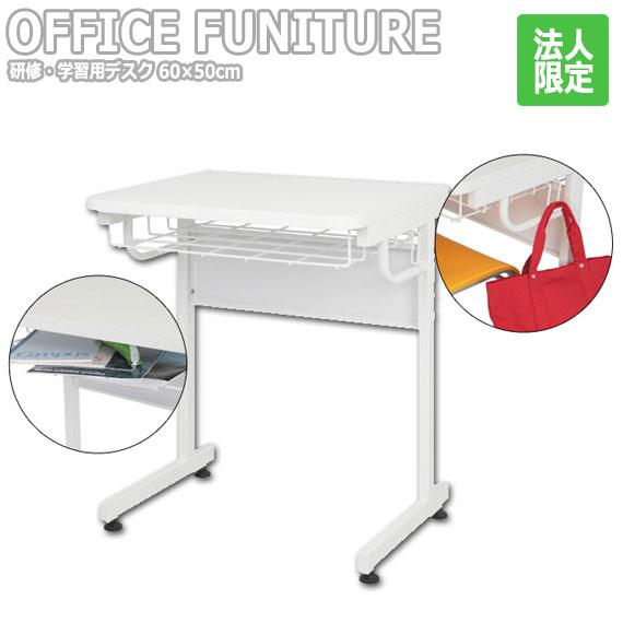 OFFICE FUNITURE オフィスファニチャー 研修・学習用デスク 60×50cm