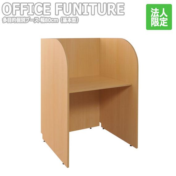 OFFICE FUNITURE オフィスファニチャー 多目的個別ブース 幅80cm(基本型)
