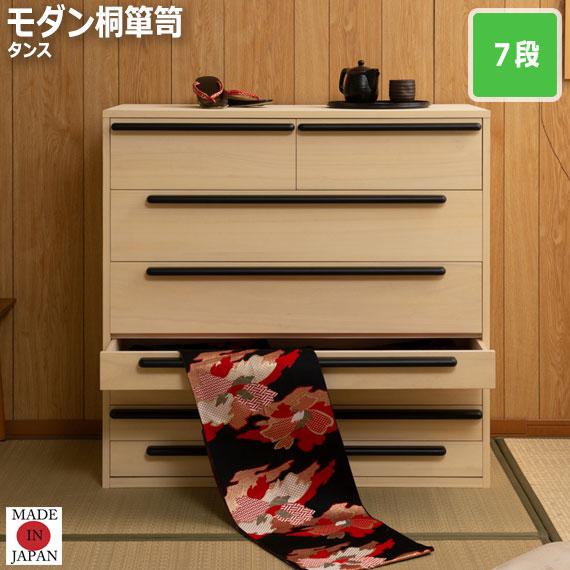 KIRIKAGE 桐影 モダン桐箪笥7段
