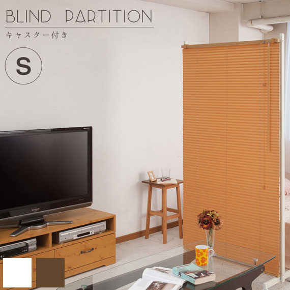 BLIND PARTATION ブラインドパーテーション 幅90cm キャスター付き