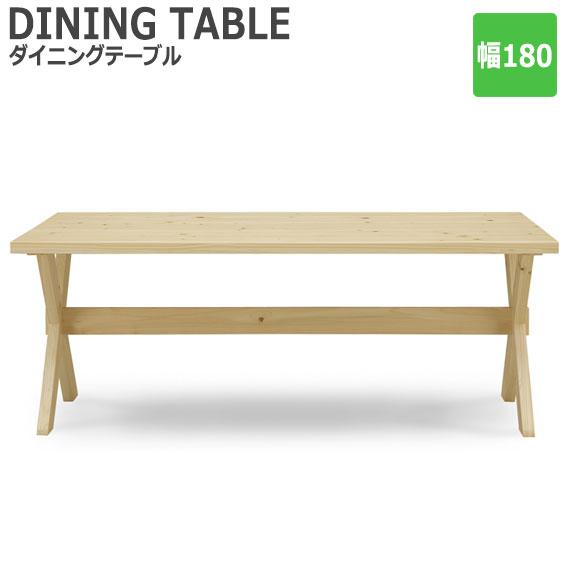 凪 ナギ ダイニングテーブル 幅180cm