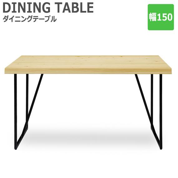 蓮 レン ダイニングテーブル 幅150cm