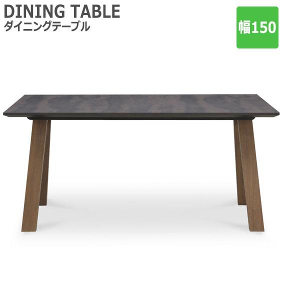 ALMA アルマ ダイニングテーブル 幅150cm