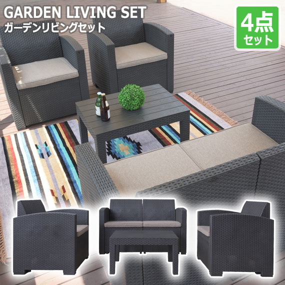 GARDEN LIVING ガーデンリビング 4点セット