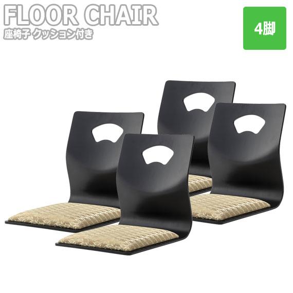 真心 お座敷チェア 座椅子 クッション付き 4脚セット