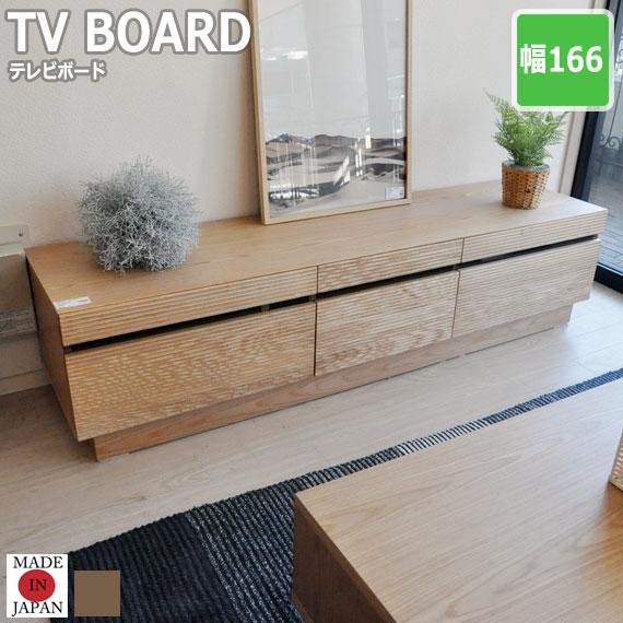 Keys キーズ テレビボード 幅166cm