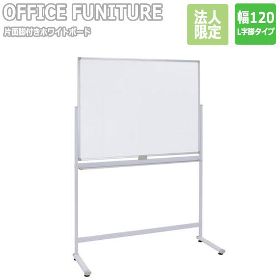 【法人限定】OFFICE FUNITURE オフィスファニチャー 片面脚付きホワイトボード W120サイズ(L字脚)