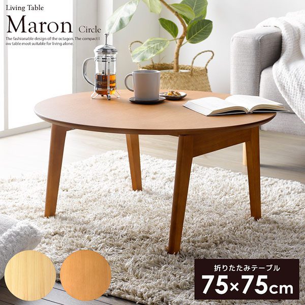 Marond マロンド センターテーブル