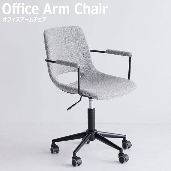 イス 椅子 デスクチェア オフィスチェア SOHO 事務所 グレー シンプル モダン ファブリック おすすめ 毎週更新 オフィスアームチェア アーム付き 最安値挑戦 Chair Arm Office おしゃれ カジュアル