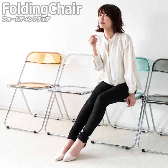 椅子 イス 折りたたみ スケルトン クリア 透明 ブルー ブラック ブラウン 綺麗 100%品質保証! 大人気 美しい おしゃれ Clarte モダン クラルテ フォールディングチェア 店舗 事務所 SOHO