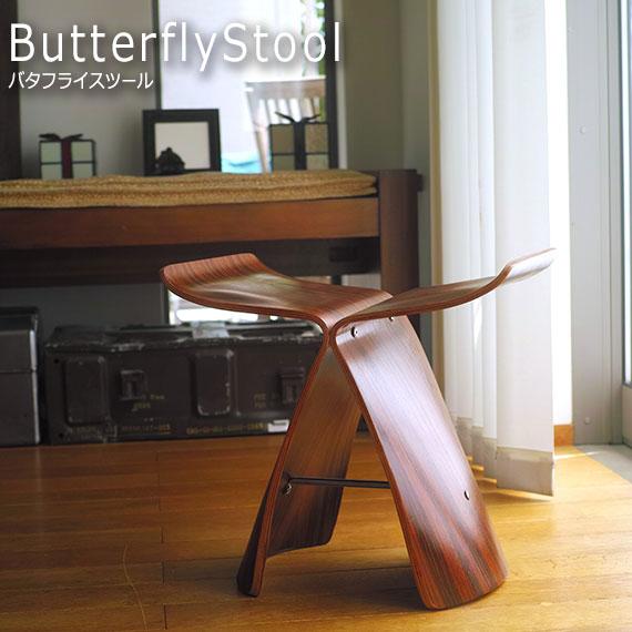 イス 椅子 木製 天然木 腰掛 和室 和モダン 高級感 ブラウン 完成品 毎日がバーゲンセール 芸術 気質アップ 柳宗理 おしゃれ おすすめ シンプル デザイナーズ 美しい バタフライスツール リプロダクト