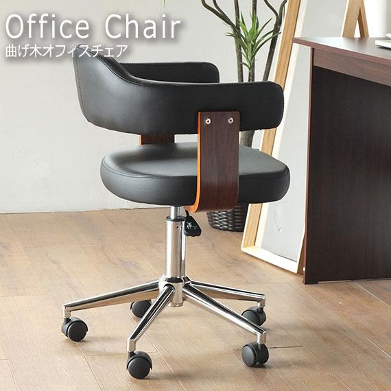授与 イス 椅子 オフィスチェア 全国どこでも送料無料 デスクチェア キャスター モダン 木製 ウォールナット ブラウン おすすめ 店舗 SOHO 曲げ木オフィスチェア おしゃれ ウィズ Wiz デザインチェア