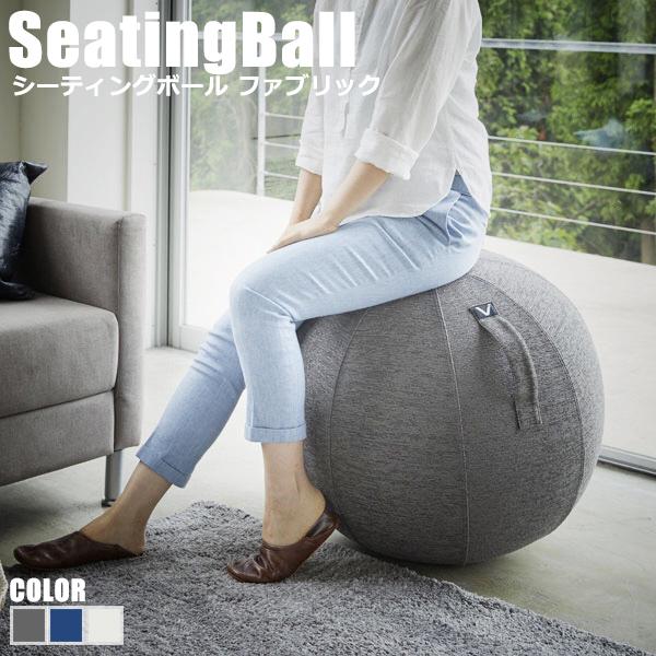 VIVORA シーティングボール ファブリック (バランスボール 姿勢矯正 健康器具 腰掛 スツール カフェ SOHO 店舗 軽量)