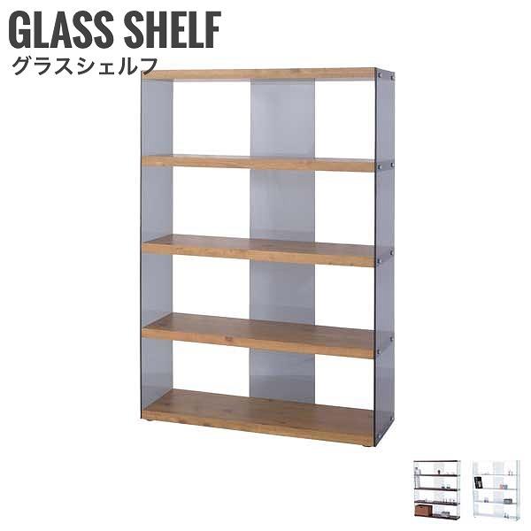 Squall スコール グラスシェルフ 幅122 (モダン オープンシェルフ ガラス 木製 天然木 ホワイト ナチュラル リビング収納 ディスプレイ おすすめ おしゃれ)