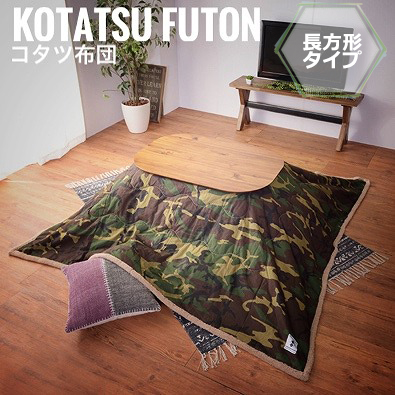 KotatsuFuton こたつ布団 長方形 190x230cm (こたつ用 掛け布団 防寒 冬物 可愛い アメリカン 迷彩 おすすめ おしゃれ)