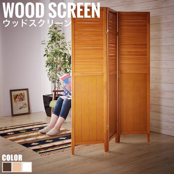 WoodScreen ウッドスクリーン3連  (パーテーション シンプル 木製 仕切り ナチュラル ホワイト ブラウン おしゃれ)