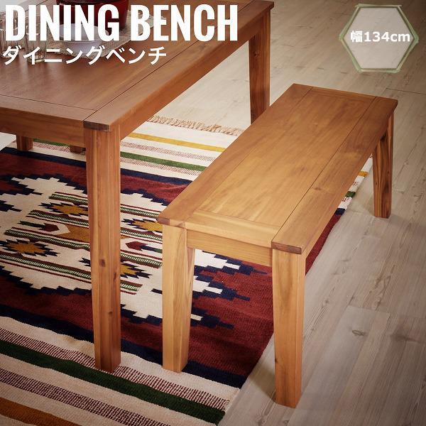 Merrily メリリー ダイニングベンチ 幅134  (北欧 机 木製 天然木 ナチュラル 椅子 スツール 腰掛 おしゃれ)