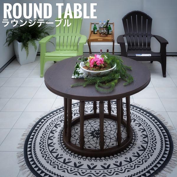 Elise エリーゼ ラウンドテーブル  (アジアン リゾート センターテーブル アジアン ブラウン 円形テーブル 木製 おしゃれ)