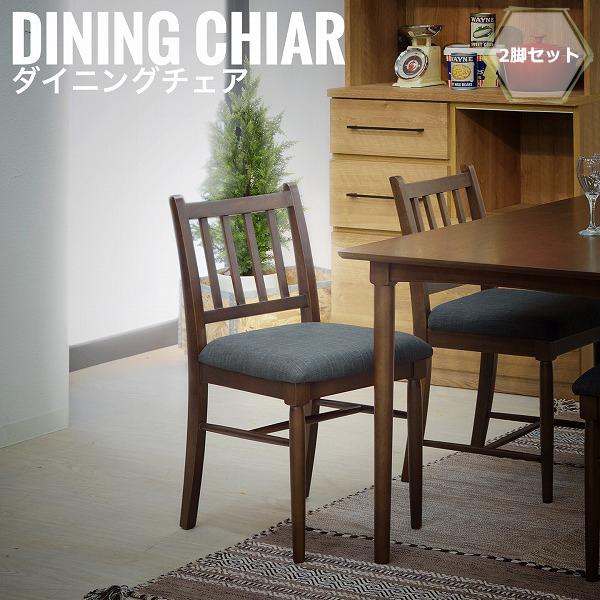 Classica クラシカ ダイニングチェア 2脚セット  (モダン ブラウン シンプル 木製 天然木 椅子 2脚 おしゃれ)