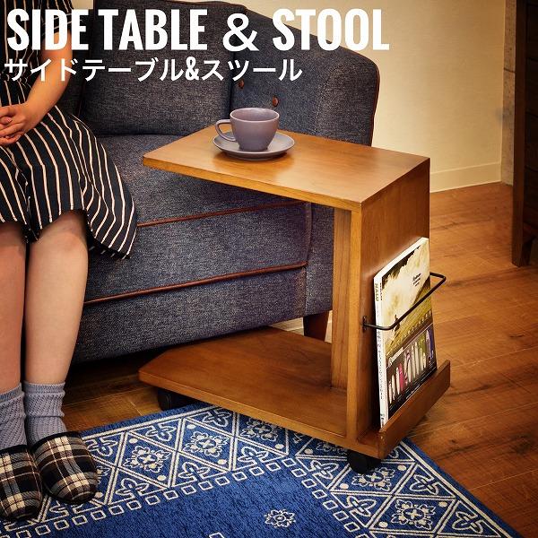 Vari ヴァリ サイドテーブル&スツール  (カントリー 椅子 ナイトテーブル 読書 ブラウン レトロ 木製 机 おしゃれ)