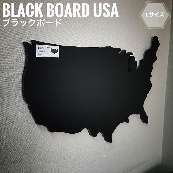 BlackBoardUSA ブラックボード USA Lサイズ  (壁面インテリア 黒板 ヴィンテージ レトロ アメリカン スチール カフェ バー おしゃれ)