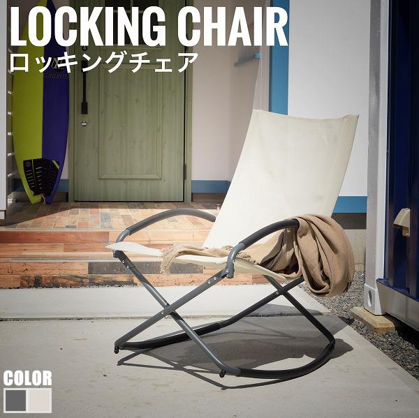 Spot スポット ロッキングチェア (アウトドア 椅子 バルコニー ガーデンチェア グレー モダン ユリカゴチェア おしゃれ)